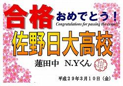 蓮田中 N.Yくん 佐野日大高校合格おめでとう!