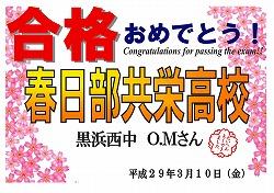 黒浜西中 O.Mさん 春日部共栄高校合格おめでとう!