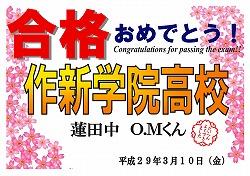 蓮田中 O.Mくん 作新学院高校合格おめでとう!