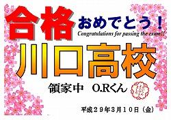 領家中 O.Rくん 川口高校合格おめでとう!