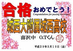 喜沢中 O.Tくん 城西大付属城西高校合格おめでとう!