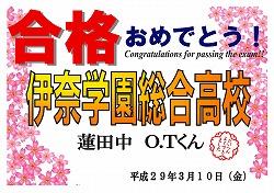 蓮田中 O.Tくん 伊奈学園高校合格おめでとう!