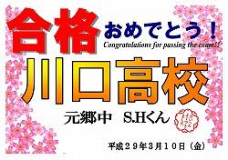 元郷中 S.Hくん 川口高校合格おめでとう!
