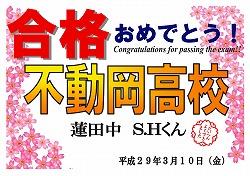 蓮田中 S.Hくん 不動岡高校合格おめでとう!