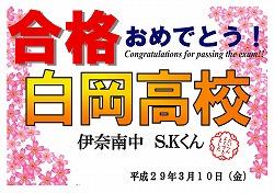 伊奈南中 S.Kくん 白岡高校合格おめでとう!