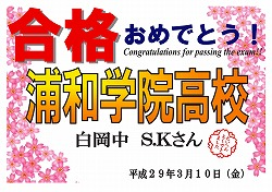 白岡中 S.Kさん 浦和学院高校合格おめでとう!