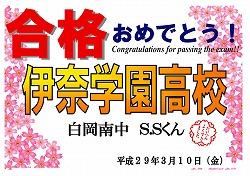 白岡南中 S.Sくん 伊奈学園高校合格おめでとう!
