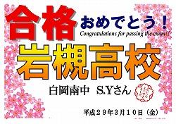 白岡南中 S.Yさん 岩槻高校合格おめでとう!