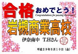 伊奈南中 T.Hさん 岩槻商業高校合格おめでとう!