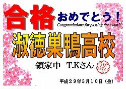 領家中 T.Kさん 淑徳巣鴨高校合格おめでとう!