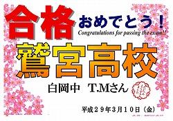 白岡中 T.Mさん 鷲宮高校合格おめでとう!