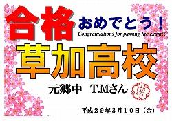 元郷中 T.Mさん 草加高校合格おめでとう!
