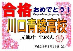 元郷中 T.Rくん 川口青陵高校合格おめでとう!