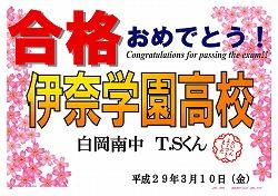 白岡南中 T.Sくん 伊奈学園高校合格おめでとう!