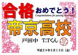 戸田中 T.Tくん 帝京高校合格おめでとう!