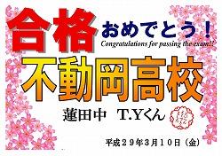 蓮田中 T.Yくん 不動岡高校合格おめでとう!