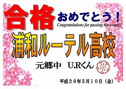 元郷中 U.Rくん 浦和ルーテル高校合格おめでとう!