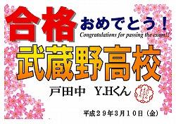 戸田中 Y.Hくん 武蔵野高校合格おめでとう!