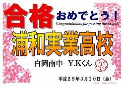 白岡南中 Y.Kくん 浦和実業高校合格おめでとう!