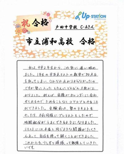 市立浦和高校合格(戸田中学校C.Aさん)