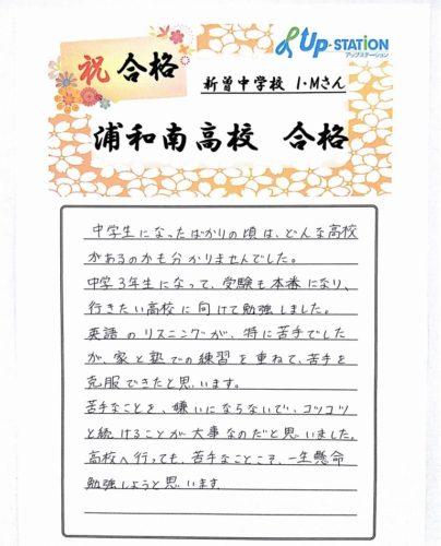 市立浦和南高校合格(新曽中学校I.Mさん)