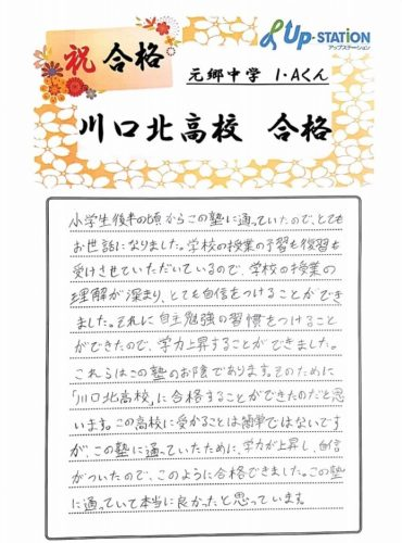 川口北高校合格(元郷中学校I.Aくん)