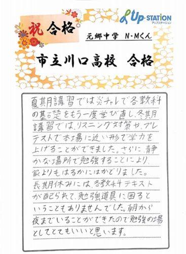 市立川口高校合格(元郷中学校N.Mくん)