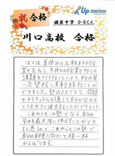 川口高校合格(領家中学校O.Rくん)