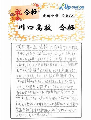 川口高校合格(元郷中学校S.Hくん)
