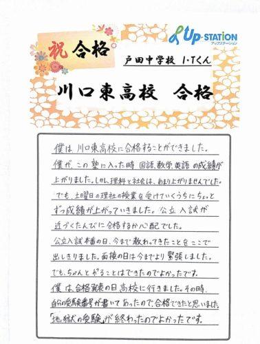 川口東高校合格(戸田中I.Tくん)