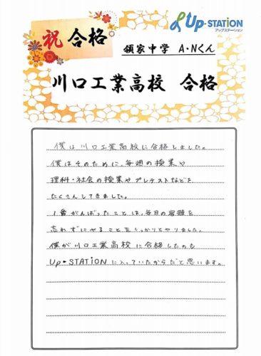川口工業高校合格(領家中A.Nくん)