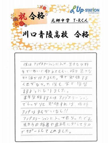 川口青陵高校合格(元郷中T.Rくん)