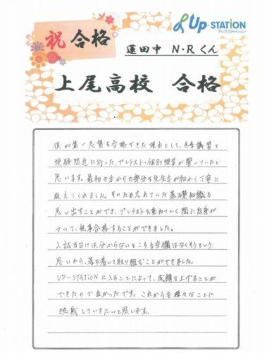 上尾高校合格(蓮田中N.Rくん)