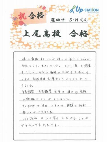 上尾高校合格(蓮田中S.Hくん)