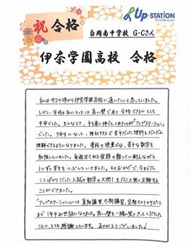 伊奈学園高校合格(白岡南中G.Cさん)