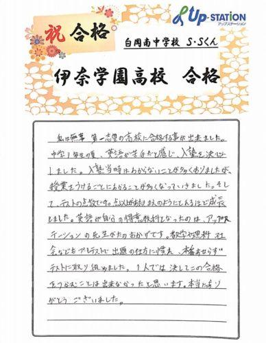 伊奈学園高校合格(白岡南中S.Sくん)