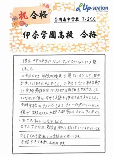 伊奈学園高校合格(白岡南中T.Sくん)