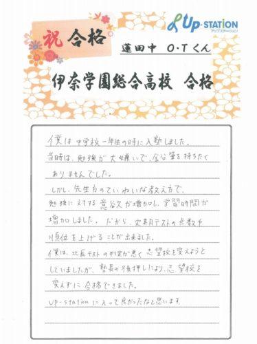 伊奈学園高校合格(蓮田中O.Tくん)