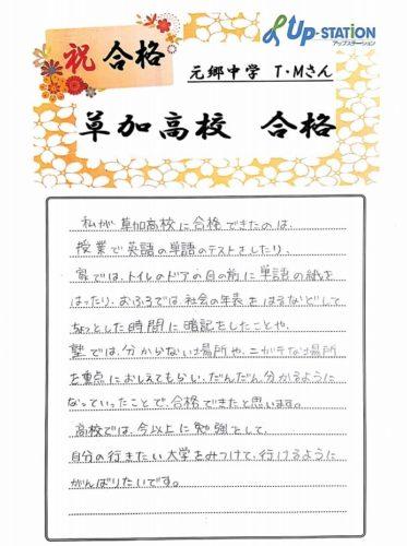 草加高校合格(元郷中T.Mさん)