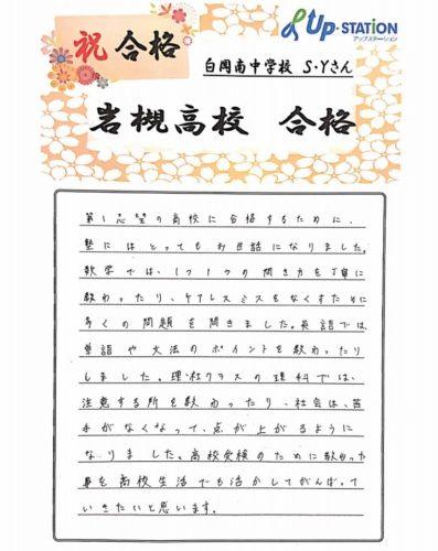岩槻高校合格(白岡南中学校S.Yさん)