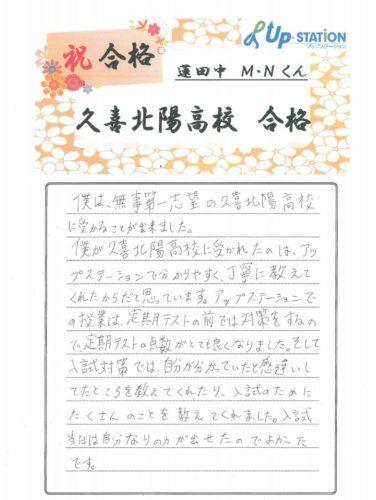 久喜北陽高校合格(蓮田中M.Nくん)