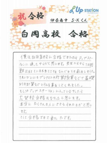 白岡高校合格(伊奈南中S.Kくん)