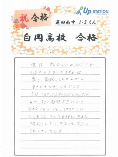 白岡高校合格(蓮田中I.Sくん)