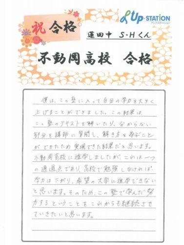 不動岡高校合格(蓮田中S.Hくん)