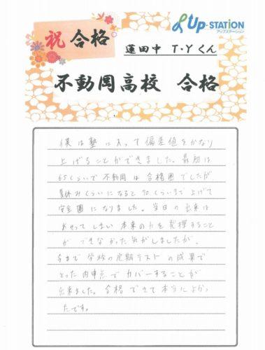 不動岡高校合格(蓮田中T.Yくん)