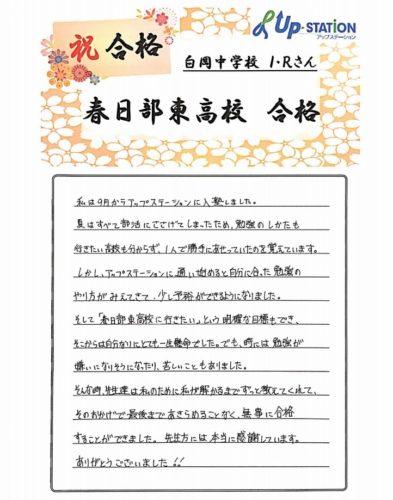 春日部東高校合格(白岡中I.Rさん)