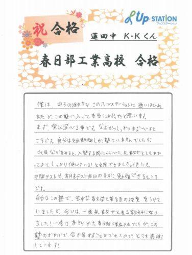 春日部工業高校合格(蓮田中K.Kくん)