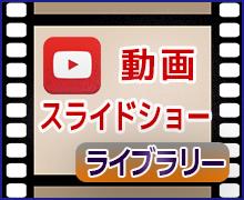動画・スライドショーギャラリー