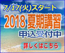 2018年度夏期講習