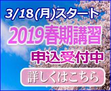 2019年度春期講習